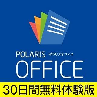 Polaris Office 体験版 ダウンロード版