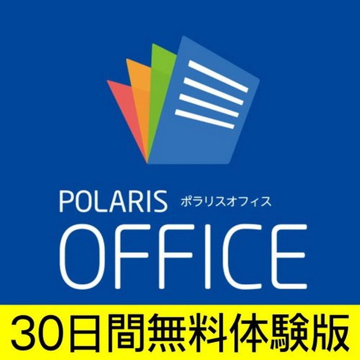 悪党上げる同僚Polaris Office 体験版|ダウンロード版