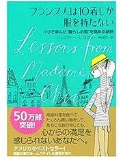 """フランス人は10着しか服を持たない~パリで学んだ""""暮らしの質""""を高める秘訣~"""