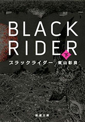 ブラックライダー(下)(新潮文庫)