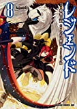 レジェンド 8 (ドラゴンコミックスエイジ)