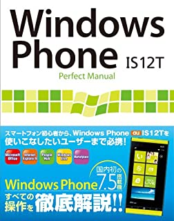 Windows Phone IS12T Perfect Manual