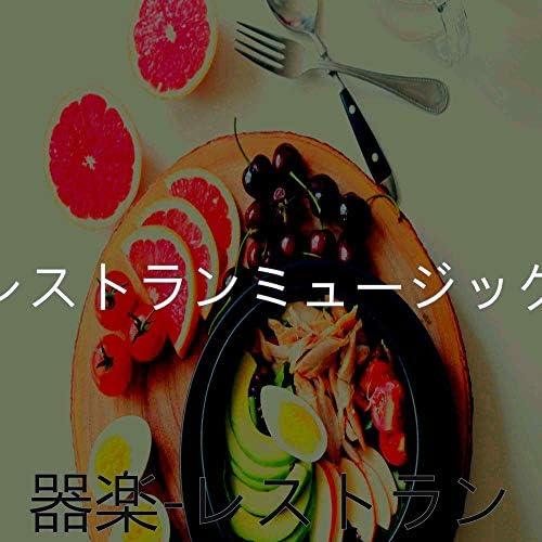 レストランミュージック