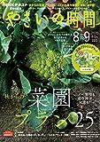 NHK 趣味の園芸 やさいの時間 2020年 8月・9月号 [雑誌] (NHKテキスト)