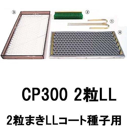 個人宅配送不可 チェーンポット 播種4点セット CP300 2粒LL(大) 長ネギ・小ネギ ニッテン タ種 代不