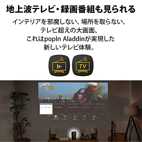 popInAladdin2ポップインアラジンプロジェクター天井照明LEDシーリングライトスピーカーテレビフルHD家庭用映画ホームシアター短焦点スマホ対応