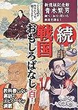 新選組記念館青木繁男調べ・知り・聞いた秘話を語る! 続・戦国おもしろばなし 百話