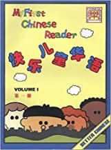 My First Chinese Reader Volume 1 Student Textbook, Traditional Chinese