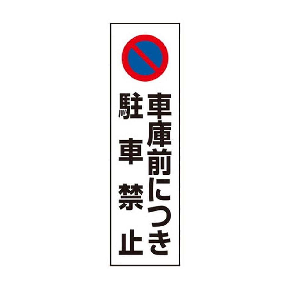処分した時系列引き金ユニット コーン用ステッカー 834-43A 車庫前につき駐車禁止