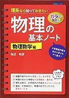 カラー改訂版 理系なら知っておきたい 物理の基本ノート[物理数学編]
