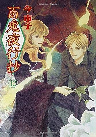 百鬼夜行抄 12 (眠れぬ夜の奇妙な話コミックス)