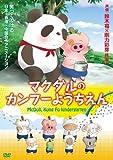 マクダルのカンフーようちえん [DVD] image