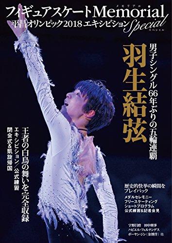 フィギュアスケートMemorial 平昌オリンピック2018 エキシビションSpecial (160ページ大ボリューム号)