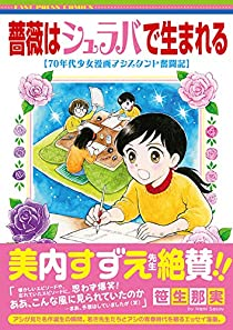 薔薇はシュラバで生まれる<br>-70年代少女漫画<br>アシスタント奮闘記-<br>