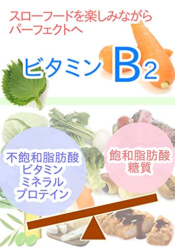 ビタミンB2 〜スローフードを楽しみながらパーフェクトへ〜
