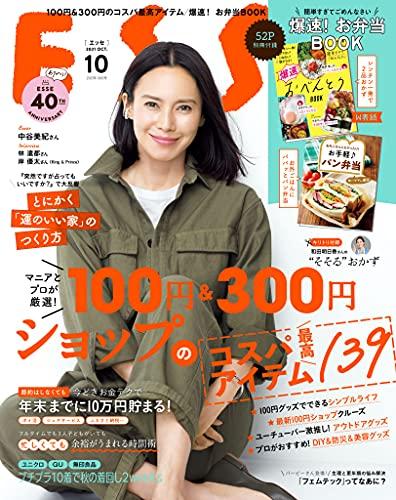 ESSE 2021 年 10月号 [雑誌] ESSE (デジタル雑誌)