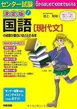 決定版 センター試験 国語[現代文]の点数が面白いほどとれる本