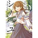 シノハユ 12巻 (デジタル版ビッグガンガンコミックスSUPER)