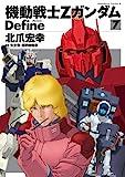 機動戦士Zガンダム Define(7) (角川コミックス・エース)
