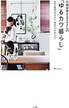 元雑貨屋asasaさんの「ゆるカワ暮らし」: お金も時間もかけずに、毎日がトキめくコツ (実用単行本)