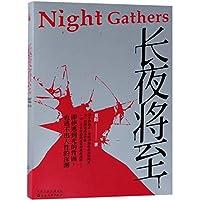 Night Gathers (Chinese Edition)