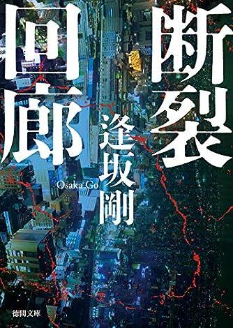 断裂回廊 (徳間文庫)