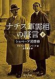 ナチス軍需相の証言(下)-シュぺーア回想録 (中公文庫)