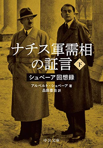 ナチス軍需相の証言(下)-シュぺーア回想録 (中公文庫 シ)