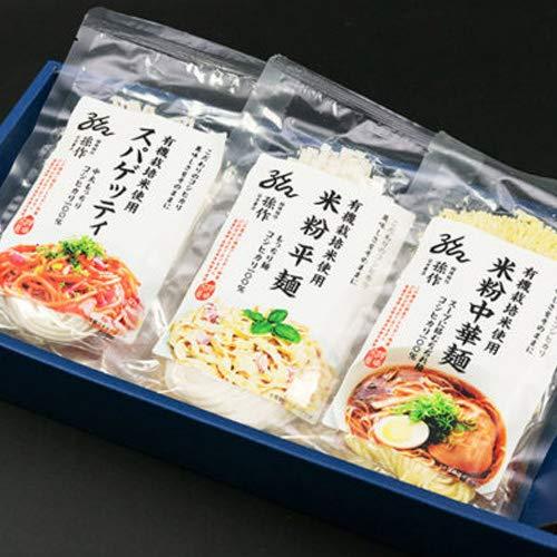 グルテンフリー米粉麺 9食入り(スパゲッティー3袋, 平麺3袋, 中華麺3袋) ギフトセット(化粧箱入り) こだわり農家 孫作