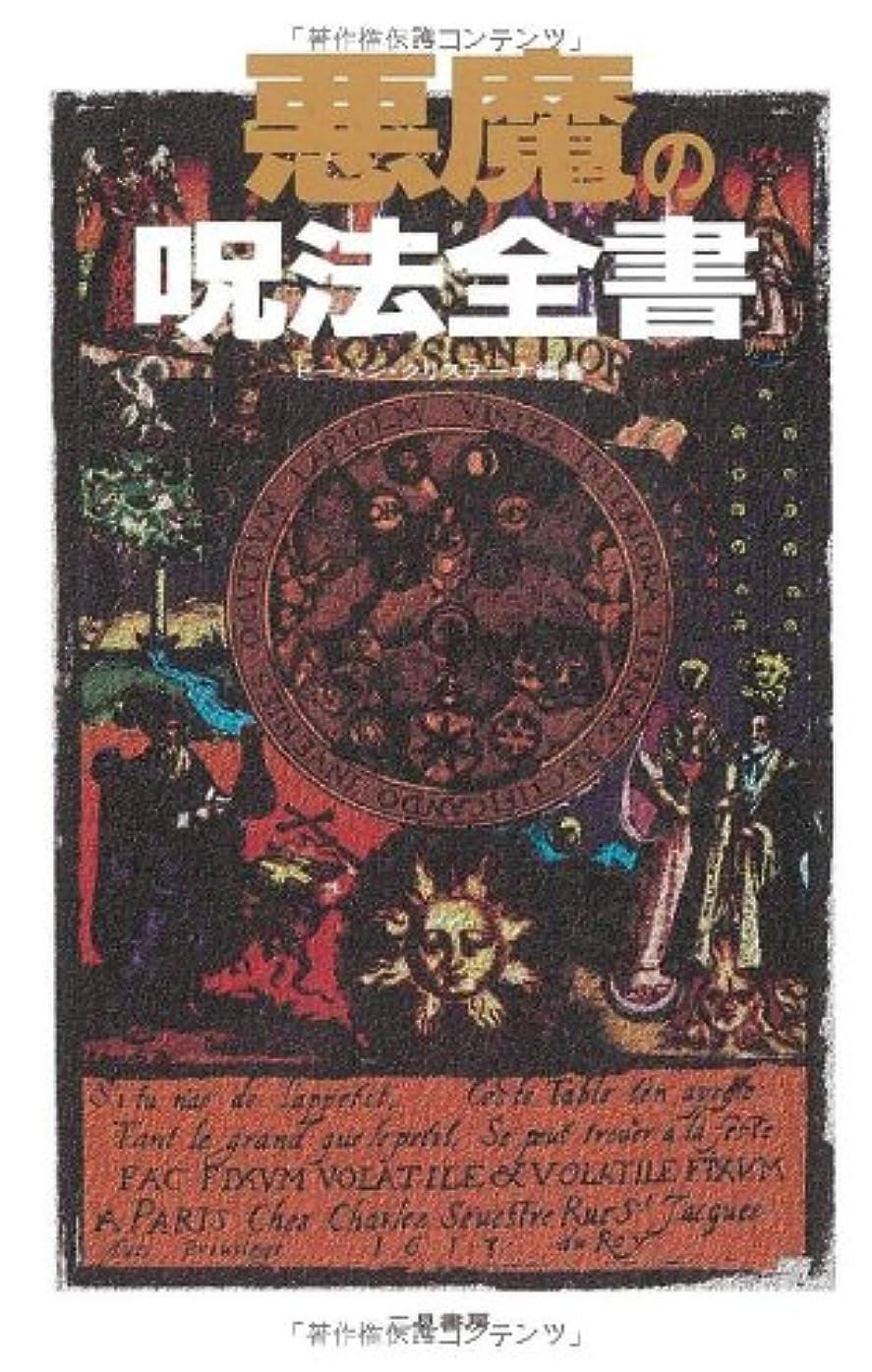中で見捨てられたドアミラー悪魔の呪法全書 (サラ?ブックス)