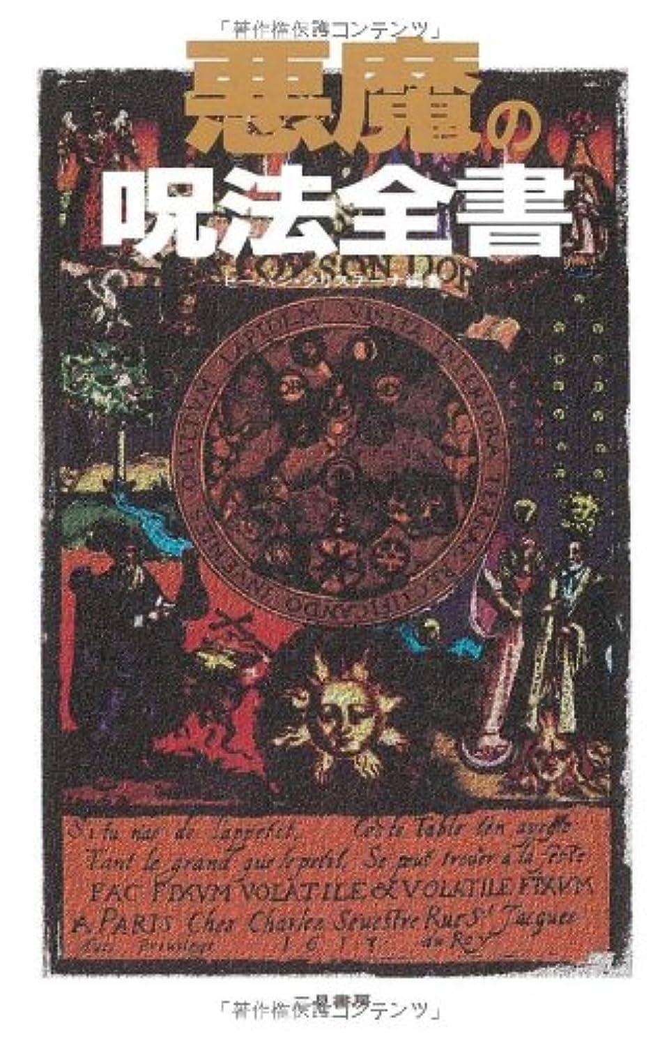 単調な銀河びっくりした悪魔の呪法全書 (サラ?ブックス)