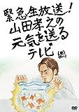 緊急生放送!山田孝之の元気を送るテレビ DVD[DVD]