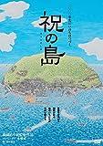 祝(ほうり)の島  原発はいらない!命の海に生きる人々 [DVD] image