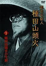 漂泊の俳人 種田山頭火 1 種田山頭火の生涯 [DVD]