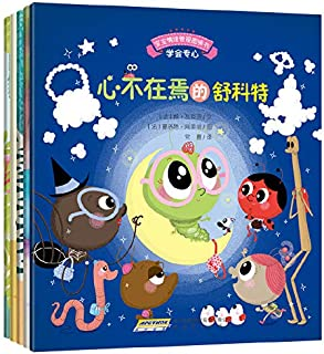 Baby picture books to concentrate on honest emotional management is not cowardice series: absent-minded Shu Kete(Chinese E...