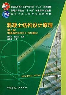 高校土木工程专业规划教材:混凝土结构设计原理(第2版)