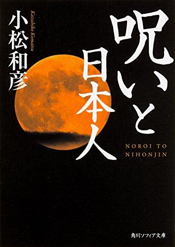 呪いと日本人 (角川ソフィア文庫)の詳細を見る