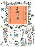 (7)北原白秋 (日本語を味わう名詩入門)