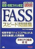 FASS スピード問題集 第2版