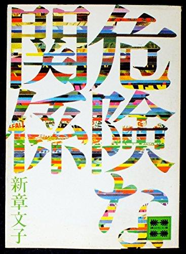 危険な関係 (1978年) (講談社文庫)