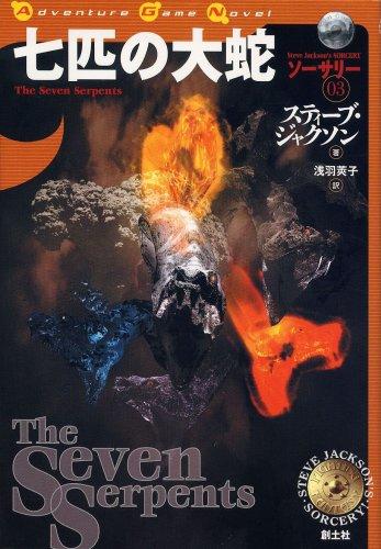 七匹の大蛇―ソーサリー〈03〉 (Adventure game novel―ソーサリー)