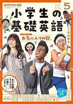 [NHK出版 日本放送協会]のNHKラジオ 小学生の基礎英語 2021年 5月号 [雑誌] (NHKテキスト)