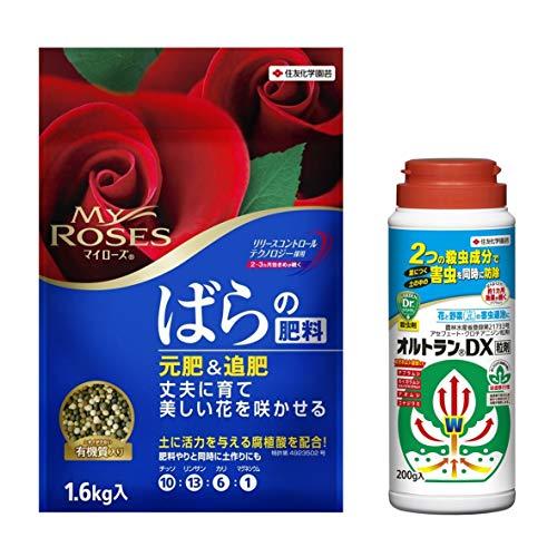【セット買い】 住友化学園芸 肥料 マイローズ バラの肥料 固形タイプ 1.6kg & 殺虫剤 オルトランDX粒剤 200g