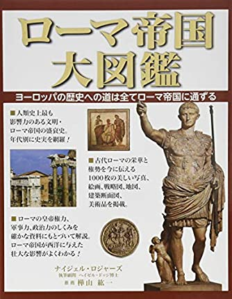 ローマ帝国大図鑑