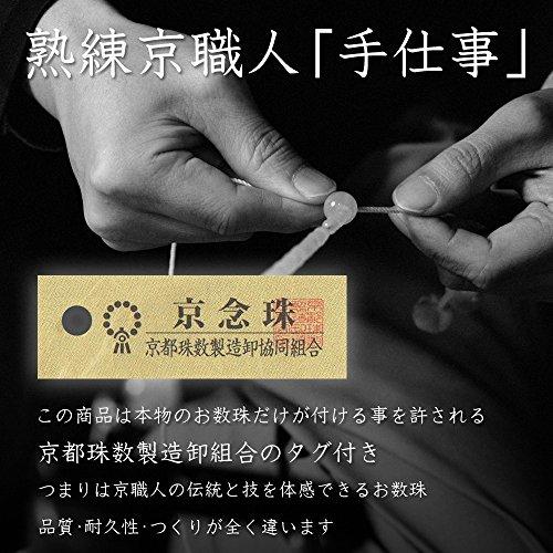 念珠ドットコム『数珠男性用22玉縞黒檀2天青虎目石正絹房(101220125)』