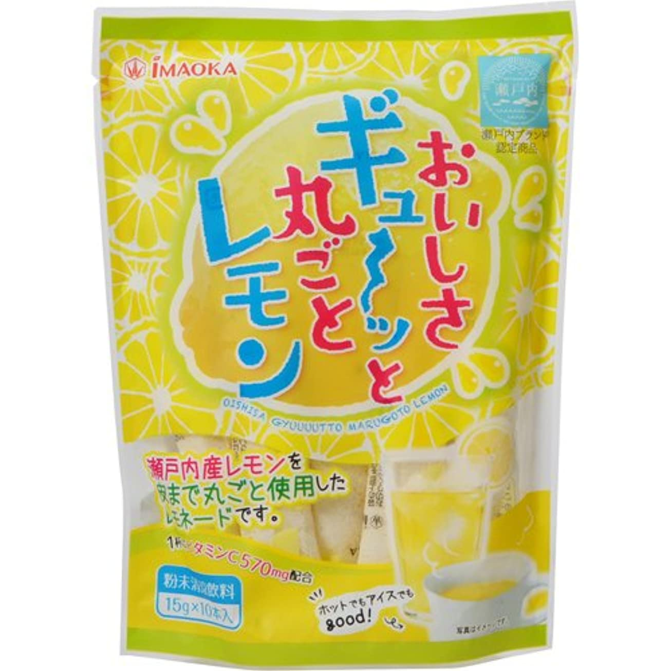 安心メトロポリタン経度今岡製菓  おいしさギュ~ッと丸ごとレモン  10包