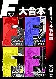 F 大合本1 1~4巻収録