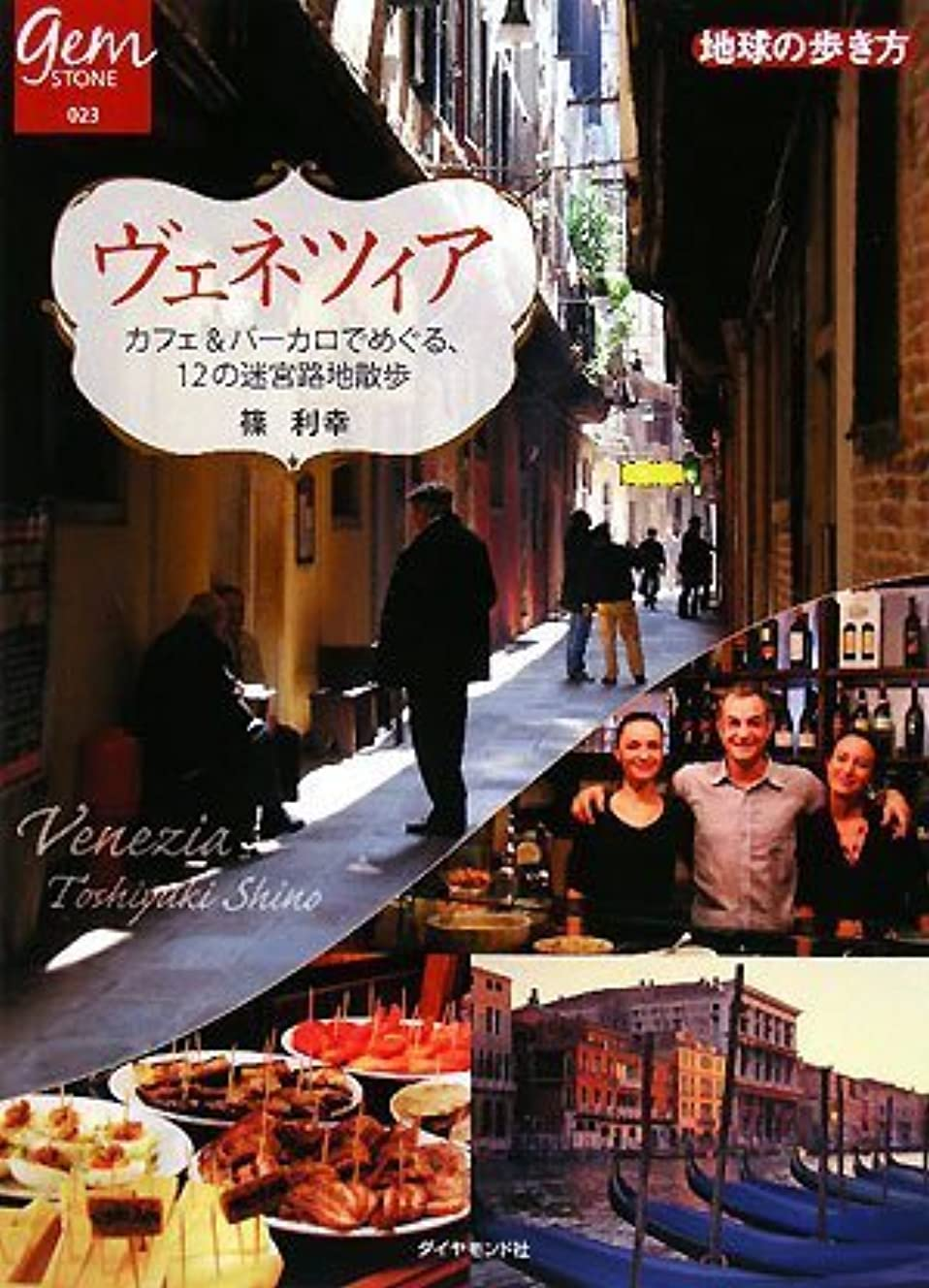 変換指お金ヴェネツィア  ̄カフェ&バーカロでめぐる、12の迷宮路地散歩 (地球の歩き方 GEM STONE 23)