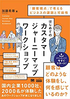 [加藤 希尊]のはじめてのカスタマージャーニーマップワークショップ(MarkeZine BOOKS) 「顧客視点」で考えるビジネスの課題と可能性