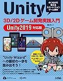 Unity 3D/2Dゲーム開発実践入門 Unity 2019対応版
